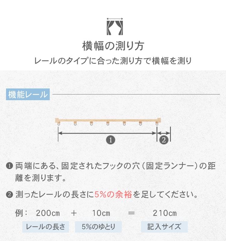 機能レールの横幅の測り方