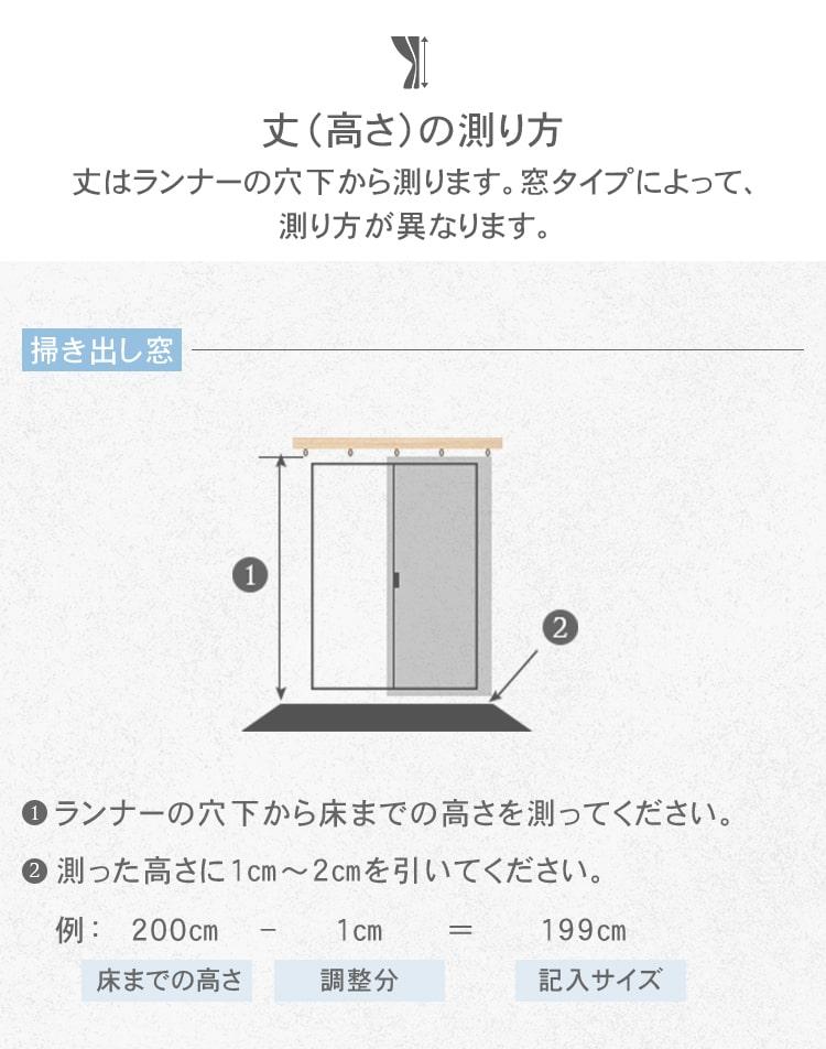 掃き出し窓の丈の測り方