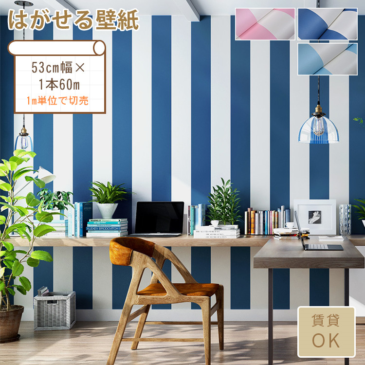 West Coast style striped wallpaper sticker, 3 colors to choose from