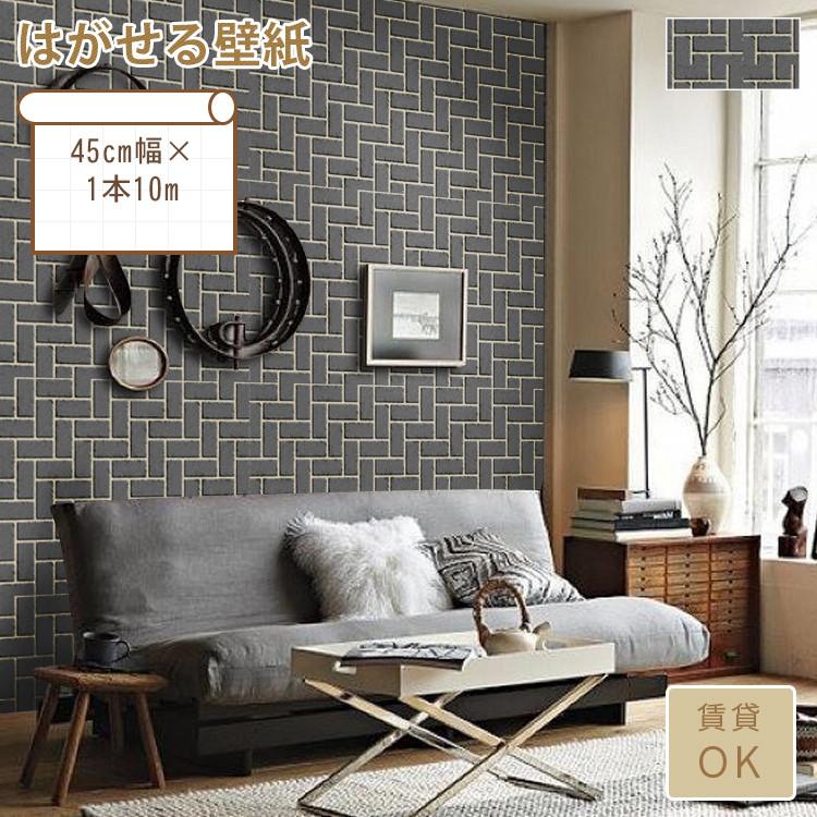 Chic brick-like peelable wallpaper
