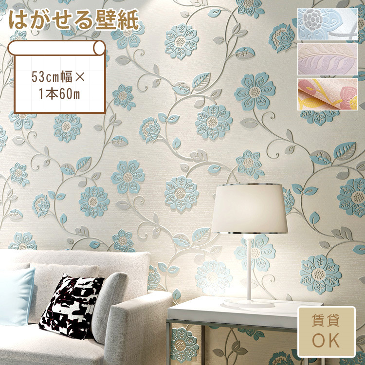 High-quality embossed floral pattern peelable wallpaper