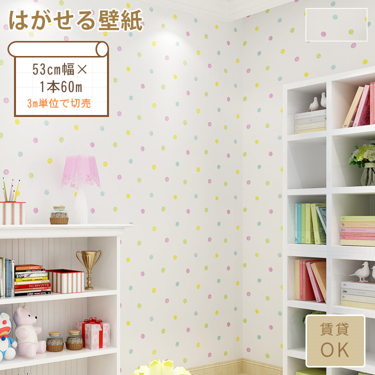 Peelable wallpaper sticker with cute polka dots