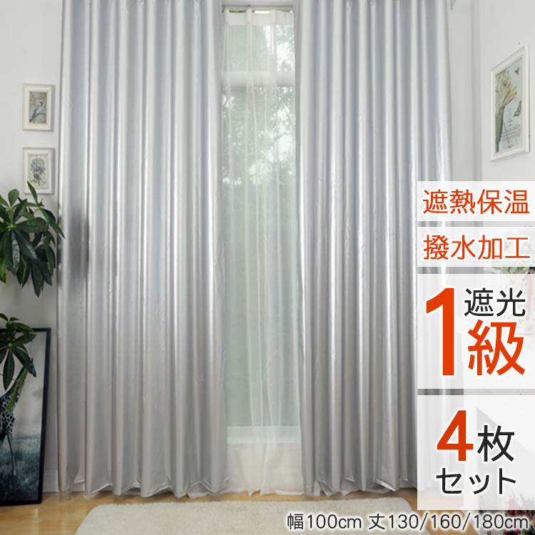 2 first-class shading drape curtains, silver, water repellent finish