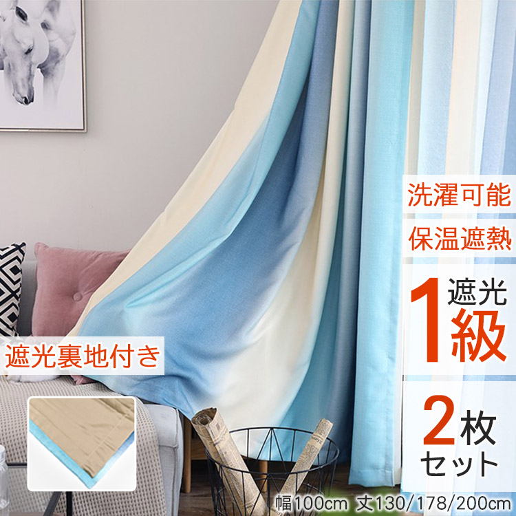 Set of 2 ready-made curtains with shading lining, 1st grade shading