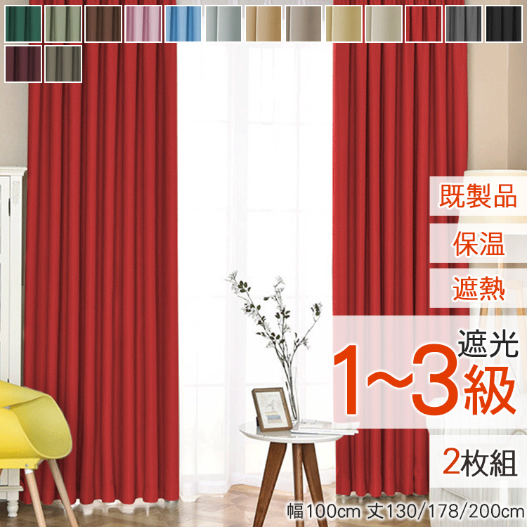 Ready-made curtain drape 2 piece set 1-3 grade shading heat insulation heat retention