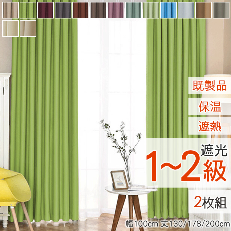 1st to 3rd grade shading drape curtains, heat insulation, 15 colors to choose from