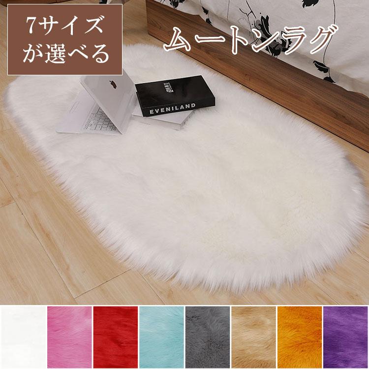 Fake mouton rug