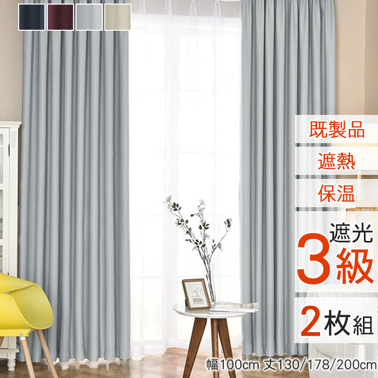 2 grade 3 light-shielding drape curtains, heat insulation, 13 colors to choose from