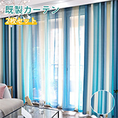 West Coast style ready-made curtain set of 2