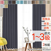 drape curtains, heat insulation, 15 colors to choose